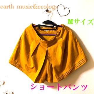 earth music & ecology - 【earth music & ecology】ショートパンツ