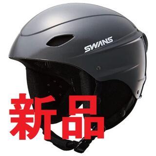 ★新品★SWANS(スワンズ) ヘルメット H-45R M GMR フリーライド