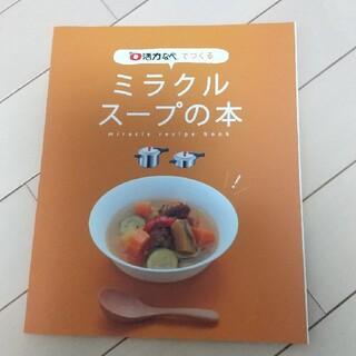 アサヒケイキンゾク(アサヒ軽金属)の0活力なべでつくる ミラクルスープの本 レシピ本(料理/グルメ)