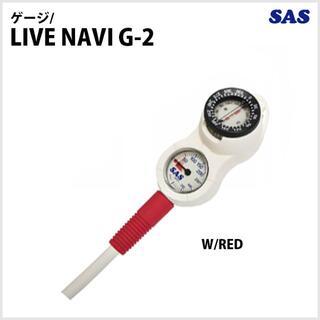 エスエーエス(SAS)のダイビング・ゲージ・SAS・LIVE NAVI G-2(W/RED)(マリン/スイミング)