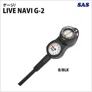 エスエーエス(SAS)のダイビング・ゲージ・SAS・LIVE NAVI G-2(BLK/BLK)(マリン/スイミング)