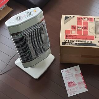 ダイキン(DAIKIN)の値下 ダイキン 遠赤外線 セラムヒーター ERFT11TS 未使用(電気ヒーター)