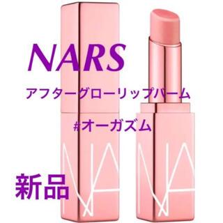 ナーズ(NARS)の◆新品◆ ナーズ NARS アフターグロー リップバーム #オーガズム(リップケア/リップクリーム)