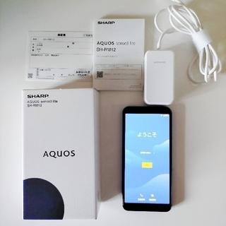 AQUOS - AQUOS sense3 lite 楽天版SIMフリー 強化コーティング済