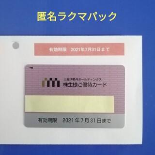 三越伊勢丹 優待カード ☆ 匿名配送