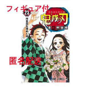 集英社 - 未開封 鬼滅の刃  23巻  特装版  フィギュア付き同梱版