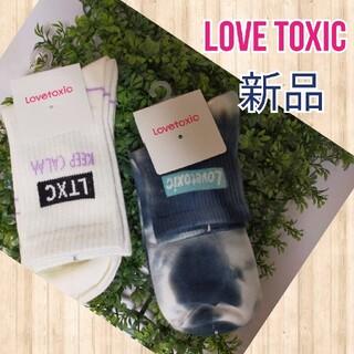 ラブトキシック(lovetoxic)の新作新品女の子ソックス 2足セット 22,23,24,25cm(靴下/タイツ)