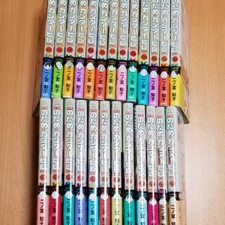 のだめカンタービレ 全巻セット 全25巻 帯付き ◆二ノ宮知子◆ ◆コミック◆