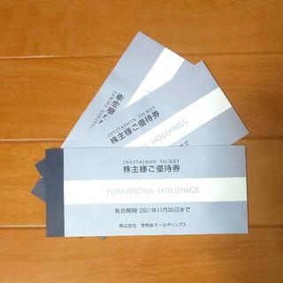 吉野家 株主優待券 9000円分