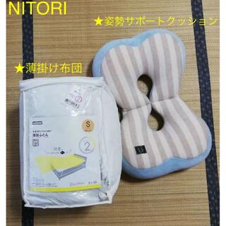ニトリ(ニトリ)のニトリ 薄掛布団 シングル+姿勢サポートクッション セット(布団)