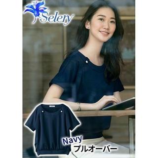 【新品】セロリー(クレッセ)事務服 プルオーバー ネイビー M