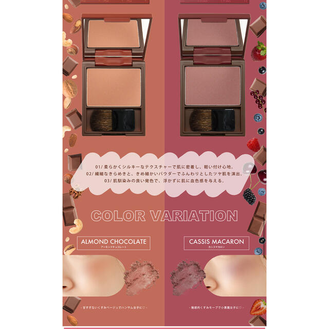 ETUDE HOUSE(エチュードハウス)のウィッチズポーチ ラブチョコレートシリーズ チークブラッシュ コスメ/美容のベースメイク/化粧品(チーク)の商品写真