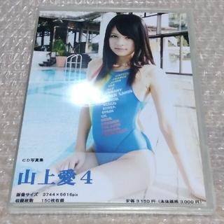 山上愛4 CD写真集