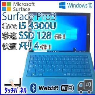 Microsoft - 上位モデル Surface Pro3 /Core i5 4300U/SSD