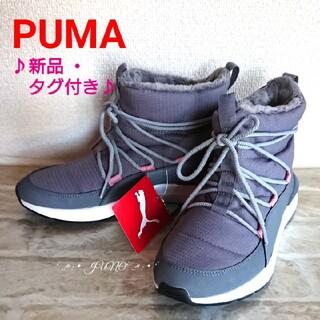 プーマ(PUMA)のグレーアデラウィンターブーツ♡PUMA プーマ 新品 タグ付き(ブーツ)