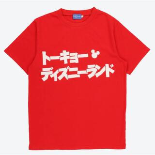 ディズニー ランド ロゴ Tシャツ Lサイズ