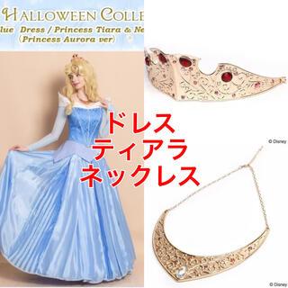 シークレットハニー(Secret Honey)のシークレットハニー オーロラ ドレス ブルー ティアラ ネックレス 仮装(衣装一式)