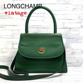 LONGCHAMP - ロンシャン  ヴィンテージ  2way バッグ ハンドバッグ