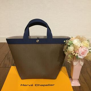 Herve Chapelier - 【新品・未使用】エルべ シャプリエ トート 707GP  ハンドルカバー&中敷