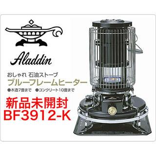 アラジン ブルーフレームヒーター 7〜10畳 BF3912-K 新品未開封(ストーブ)