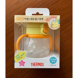 サーモス(THERMOS)の新品未開封 ベビーストローマグ 250ml THERMOS(水筒)