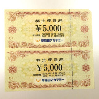 早稲田アカデミー 株主優待券 10,000円分(その他)
