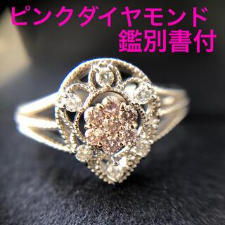 鑑別書付 天然ピンクダイヤモンド リング プラチナ K18 フラワーリング
