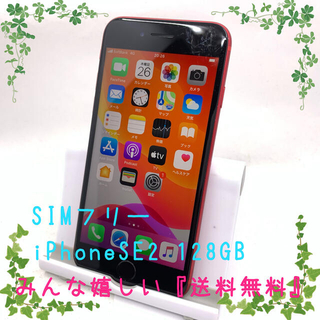 iPhone - SIMフリー Apple iPhoneSE2 128GB
