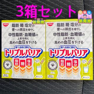 ニッシンショクヒン(日清食品)の新品未開封☆トリプルバリア 5本×3箱セット(ダイエット食品)