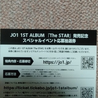 JO1The STAR シリアルナンバー 1枚分