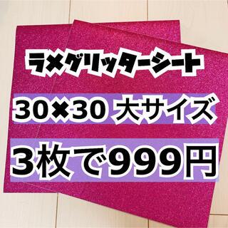 うちわ用 規定外 対応サイズ ラメ グリッター シート  ピンク 3枚(アイドルグッズ)