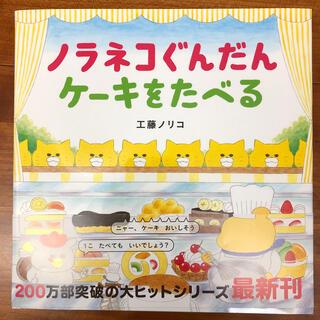 白泉社 - ノラネコぐんだんケーキをたべる
