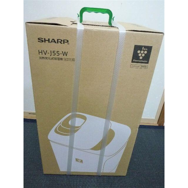 SHARP(シャープ)のAgung様専用【新品未開封】HV-J55W シャープ  スマホ/家電/カメラの生活家電(加湿器/除湿機)の商品写真