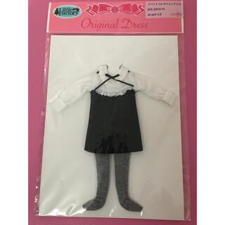 新品  リカちゃんキャッスル 洋服 ECDドレス 服 アウトフィット ワンピース