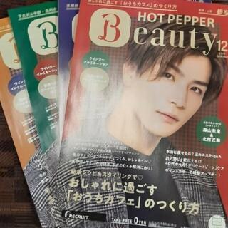 サンダイメジェイソウルブラザーズ(三代目 J Soul Brothers)の4冊セット!hot pepper beauty 森山未來  岩田剛典 北村匠海(印刷物)