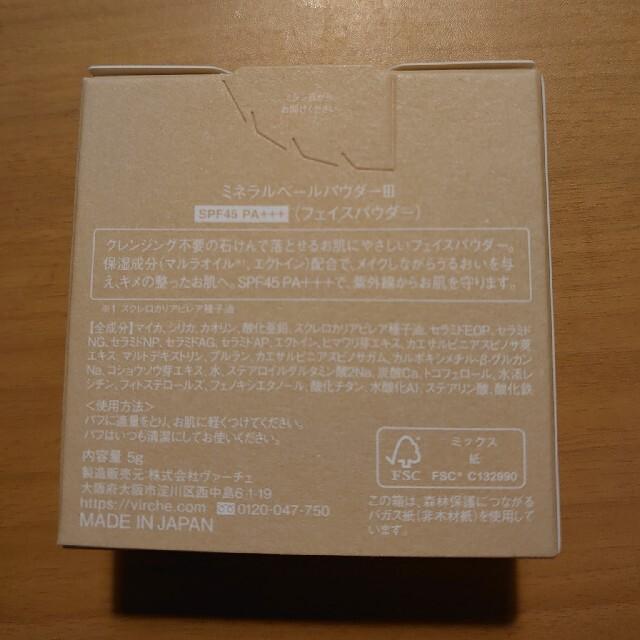 ヴァーチェ ミネラルベールパウダー(フェイスパウダー) コスメ/美容のベースメイク/化粧品(フェイスパウダー)の商品写真