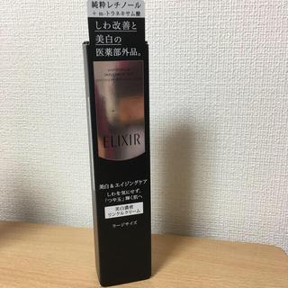 エリクシール(ELIXIR)のエリクシール ホワイト エンリッチド リンクルホワイトクリーム L(22g)(美容液)