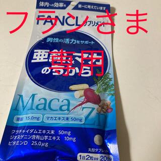 FANCL - 新品未使用 ファンケル 亜鉛&マカのちから 20日分