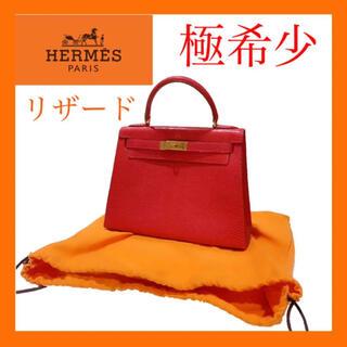エルメス(Hermes)のHERMES★エルメス ケリー28 リザード ハンドバッグ(ハンドバッグ)
