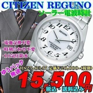 シチズン レグノ ソーラー電波時計 RS25-0347 定価¥2万円(税別)