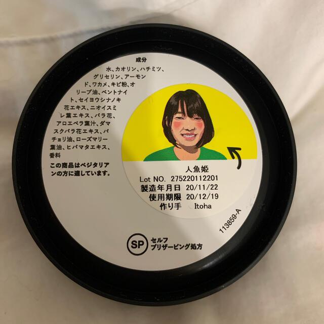 LUSH(ラッシュ)のlush フレッシュフェイスマスク コスメ/美容のスキンケア/基礎化粧品(パック/フェイスマスク)の商品写真