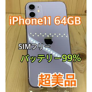 Apple - 【S】【99%】iPhone 11 64 GB SIMフリー パープル 本体
