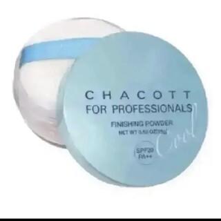 チャコット(CHACOTT)の新品未使用 チャコット フォー プロフェッショナルズ フィニッシングUVパウダ(フェイスパウダー)