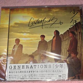 ジェネレーションズ(GENERATIONS)の少年(ポップス/ロック(邦楽))