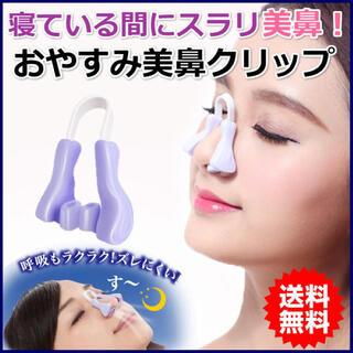 夜用ノーズクリップ おやすみ鼻クリップ 美鼻 補正 高く 鼻筋 鼻矯正 鼻プチ