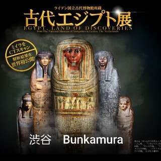 【2枚招待券】 古代エジプト展 渋谷 Bunkamura ザ・ミュージアム