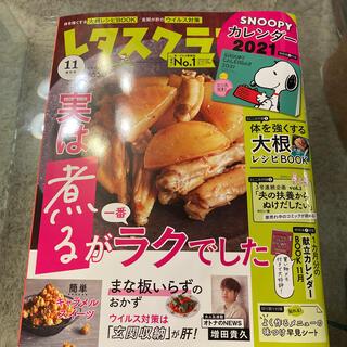 角川書店 - ◯増刊レタスクラブ◯SNOOPYカレンダー特大号 2020年 11月号