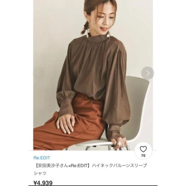ZARA(ザラ)の安田美沙子プロデュース❤️Re:EDIT❤️ハイネックバルーンスリーブブラウス レディースのトップス(シャツ/ブラウス(長袖/七分))の商品写真