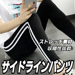 レギンス スキニー♡ブラック♡サイドライン パンツ   収縮性  ストレッチ