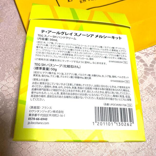 L'OCCITANE(ロクシタン)のロクシタン  テ・アールグレイスノーシア メルシーキット新品未開封 コスメ/美容のボディケア(ハンドクリーム)の商品写真